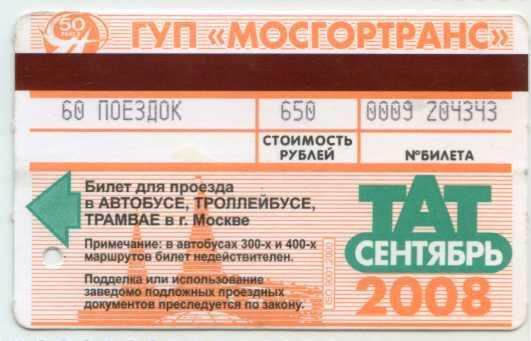 Билеты тат безлимитный проездной на 30 дней